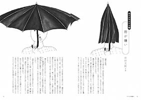 和み (2016年7月号〜12月号)