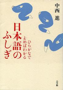 日本語のふしぎ