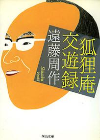遠藤周作(1〜5)